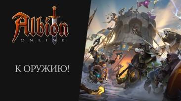 """Albion Online: Обновление """"К оружию!"""" уже доступно в игре"""