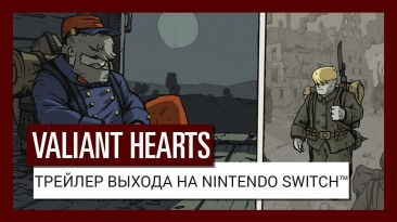 Valiant Hearts: The Great War вышла на Nintendo Switch