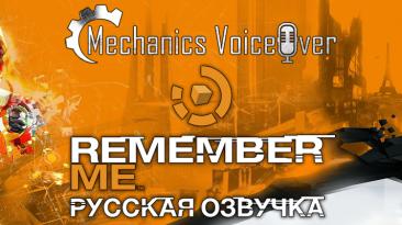 Подробности создания русской озвучки Remember Me
