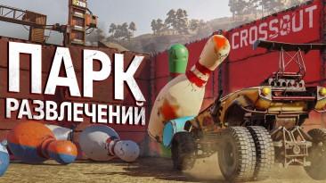 """Вышло новое обновление для Crossout """"Парк развлечений"""""""