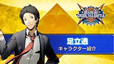 Трейлер персонажа из DLC BlazBlue: Cross Tag Battlе, Тору Адачи