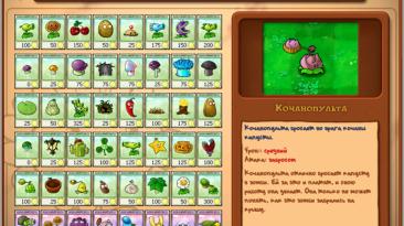 "Plants vs. Zombies ""Красная Кочанопульта"""