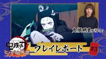 Третье видео Demon Slayer: Kimetsu no Yaiba из серии Play Report