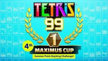 Анонсирован 4 Гран-при Tetris 99