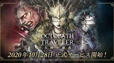Приквел Octopath Traveler для iOS и Android перевалил за 3 миллиона загрузок