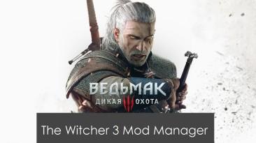"""Witcher 3 """"Менеджер модификаций - Mod Manager"""""""