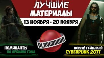 Лучшие посты за неделю на PlayGround.ru #8 - Номинанты на главную игровую премию года и новый геймплей Cyberpunk 2077