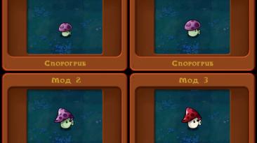 """Plants vs. Zombies """"Новый Пуфгриб"""""""