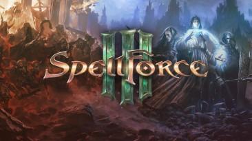 Разработчики SpellForce 3 работают над новым проектом