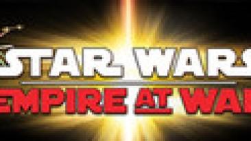 Star Wars: Empire at War получила новый патч