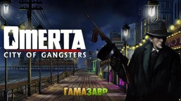 Omerta - City of Gangsters - релиз состоялся