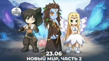 """Ragnarok Online: Обновление """"Новый мир, часть 2"""""""