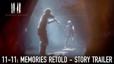 Вышел новый трейлер 11-11: Memories Retold, посвященный сюжету