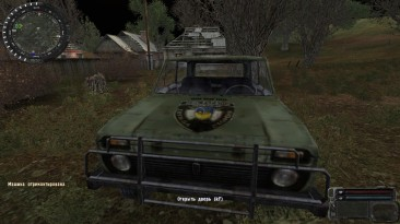 S.T.A.L.K.E.R. - Автомобильный Мод