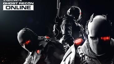 Ghost Recon Online переезжает в Steam