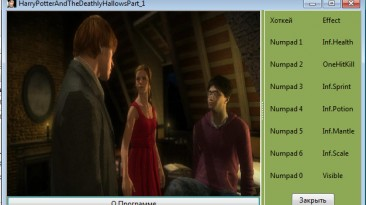 Harry Potter and the Deathly Hallows: Part 1: Трейнер/Trainer (+7) [1.0] {Servick}