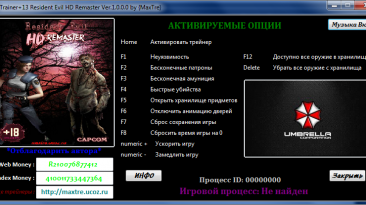 Resident Evil HD - Remaster: Трейнер/Trainer (+13) [1.0.0.0] {MaxTre}