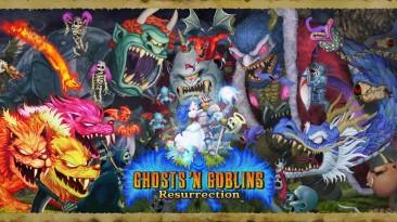 Сложность бросит вам вызов - новый дневник разработчиков Ghosts 'n Goblins Resurrection