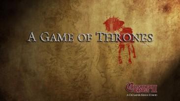 "Crusader Kings 2 ""A Game of Thrones [версия 2.0] на 3.2.1"""