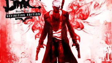 Оценки DmC: Devil May Cry Definitive Edition