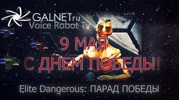 День победы! Парад победы! GalNetRu - Voice Robot TV