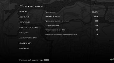 Grand Theft Auto: San Andreas: Сохранение/SaveGame (Игра пройдена на 100%) [Android]