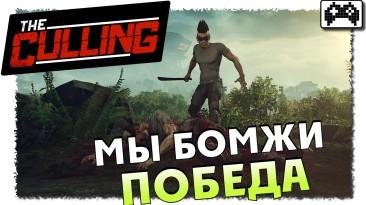 The Culling | ПОБЕДА В СТИЛЕ БОМЖЕЙ