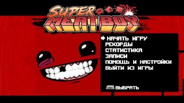 Русификатор Super Meat Boy [Текст]