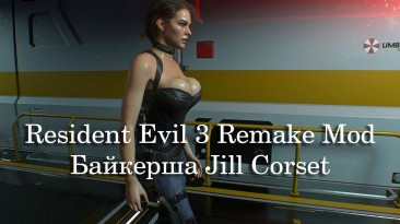 "Resident Evil 3 ""Jill Corset"""