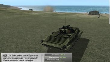 "Armed Assault ""Soviet Armor Replace"""