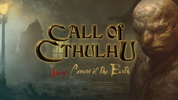 "Call of Cthulhu: Dark Corners of the Earth ""Улучшенные текстуры"""