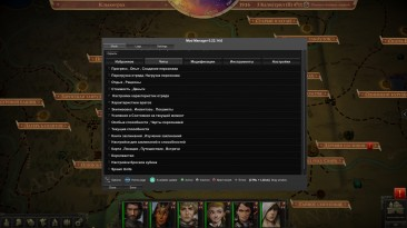 Pathfinder: Kingmaker: Чит-Мод/Cheat-Mode (Сумка читера - Читы и инструменты) [1.16.1]
