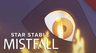 Снежные пушки и телескопы в Star Stable