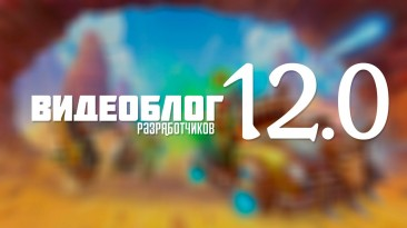 """""""Грёзы Пустыни"""" - обновление 12.0 в Аллодах Онлайн"""