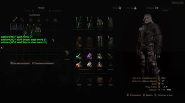 "The Witcher 3: Wild Hunt ""Debug Console Enabler для патча 1.12"""