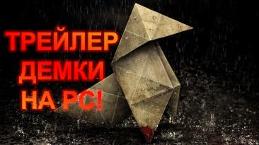Вышел трейлер демо-версии Heavy Rain на PC!