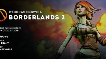 Обновление русской озвучки Borderlands 2 от GamesVoice