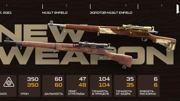Апрельское обновление Warface: новое оружие уже в игре