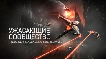 """EVE Online: Cвежее обновление - """"Ужасающие сообщество"""""""