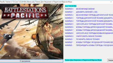 Battlestations: Pacific: Трейнер/Trainer (+13) [v1.0_64 bit] {Baracuda} - Updated: 09.02.2016