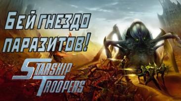 Бей гнездо паразитов! Обзор игры Starship Troopers: Terran Ascendancy
