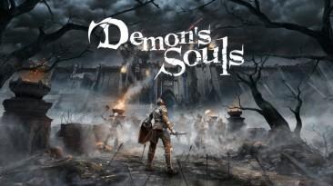 Ремейк Demon's Souls для PS4 находится в базе PS Store уже четыре года, сообщает инсайдер