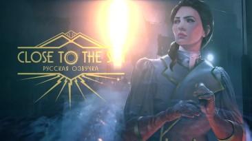 Close to the Sun - Анонс русской озвучки [GamesVoice]