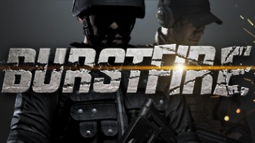 Burstfire: Раунд первый и последний