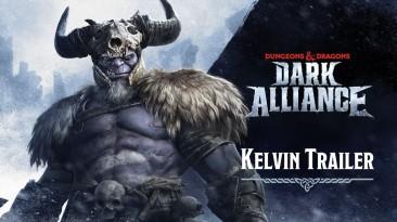 В новом трейлере Dungeons & Dragons: Dark Alliance представили Морозных гигантов