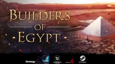 Опубликован новый трейлер стратегии Builders of Egypt