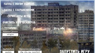 """S.T.A.L.K.E.R.: Call of Pripyat """"C# Лаунчер для комфортного запуска игры"""""""