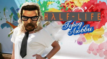Half-Life Город Любви