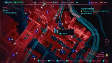 Cyberpunk 2077: Совет (Разблокируем ЭЛИТНЫХ ПРОСТИТУТОК)