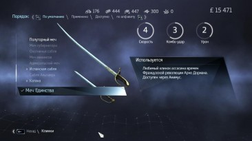 Assassin's Creed: Rogue: Unlocher (Разблокирование костюмов) [UPlay]